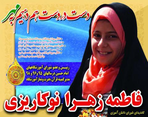 تبلیغات انتخابات شورای دانش آموزی
