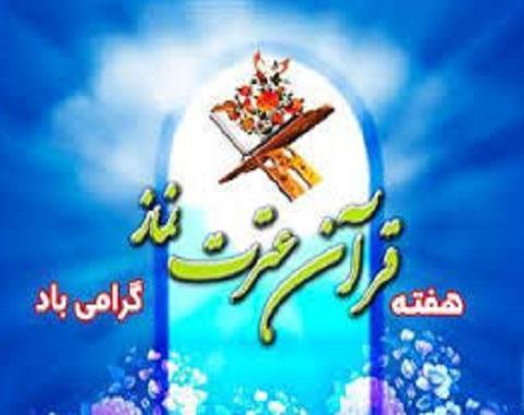 بزرگداشت هفته قرآن ، عترت و نماز