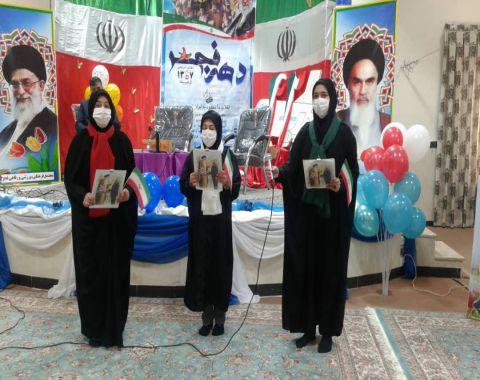 برگزاری جشن 22 بهمن ماه