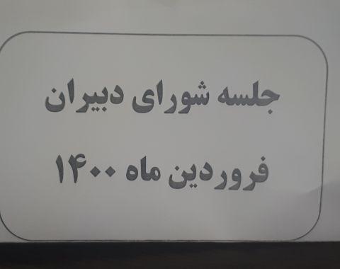 برگزاری اولین جلسه شورای دبیران در سال جدید