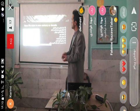 برگزاری وبینار آموزشی با موضوع چالش های نوین تغییر سبک زندگی